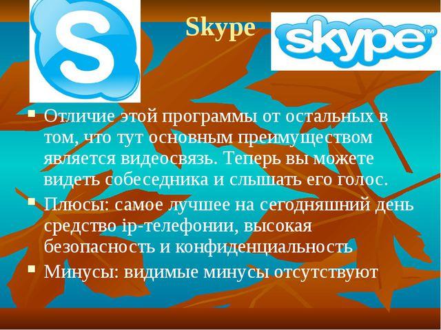 Skype Отличие этой программы от остальных в том, что тут основным преимуществ...