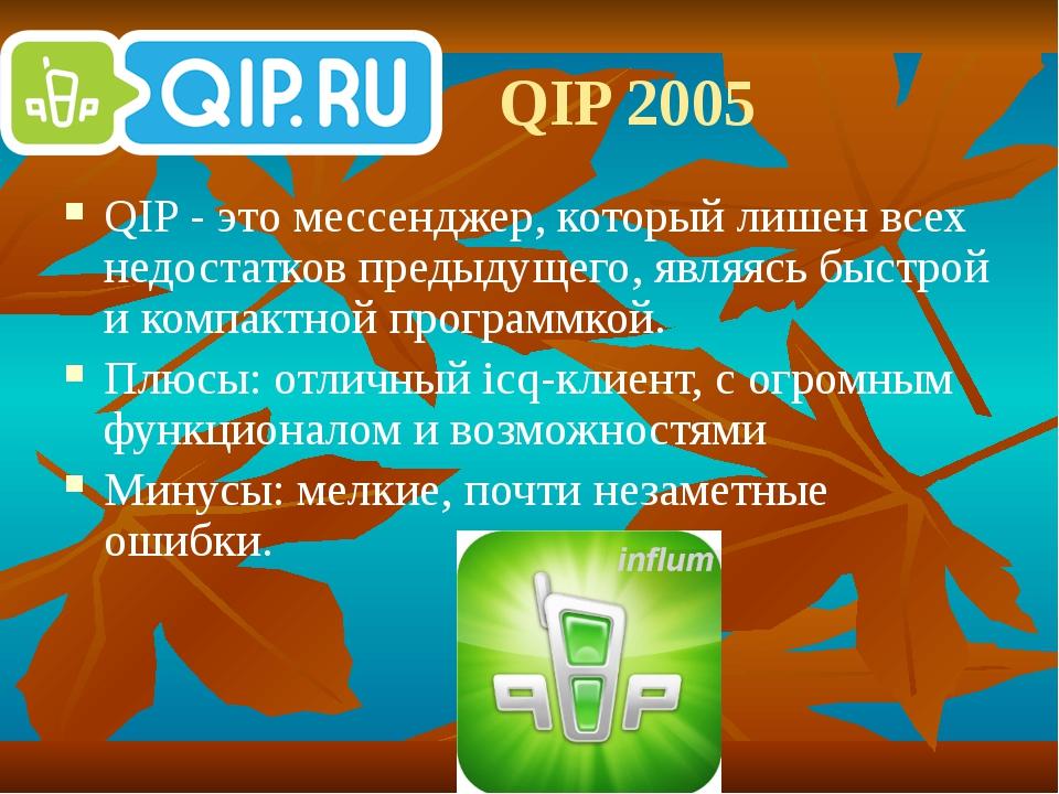 QIP 2005 QIP - это месcенджер, который лишен всех недостатков предыдущего, я...