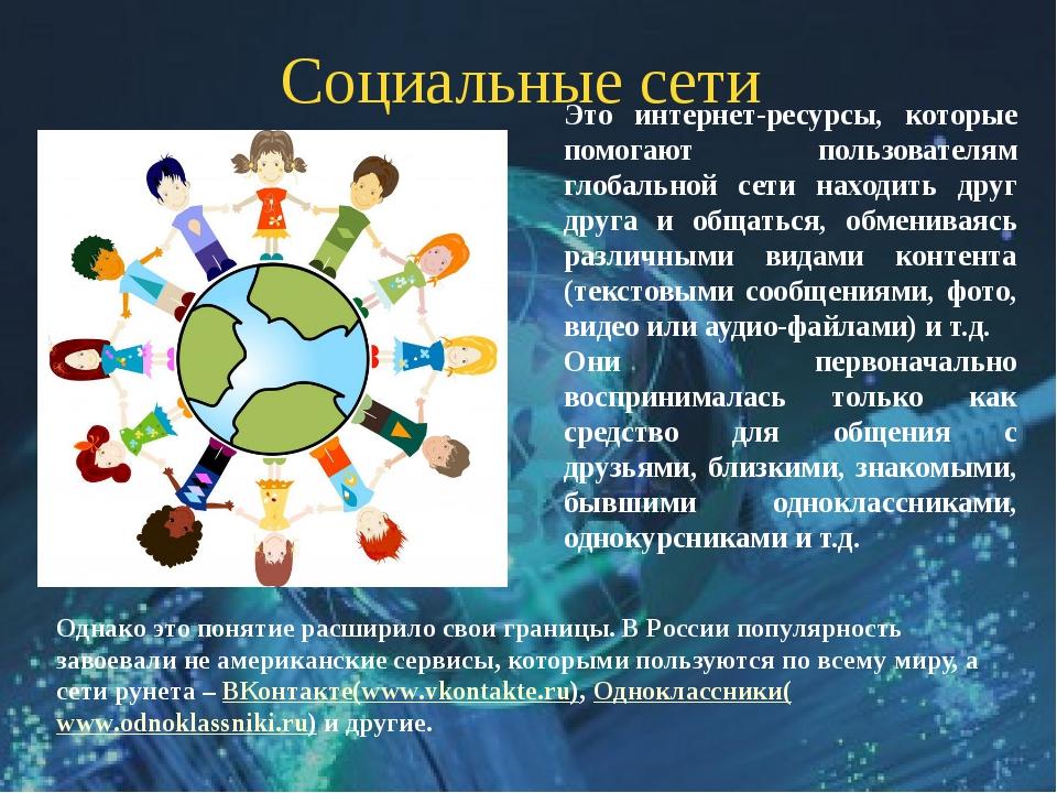 Социальные сети Это интернет-ресурсы, которые помогают пользователям глобаль...