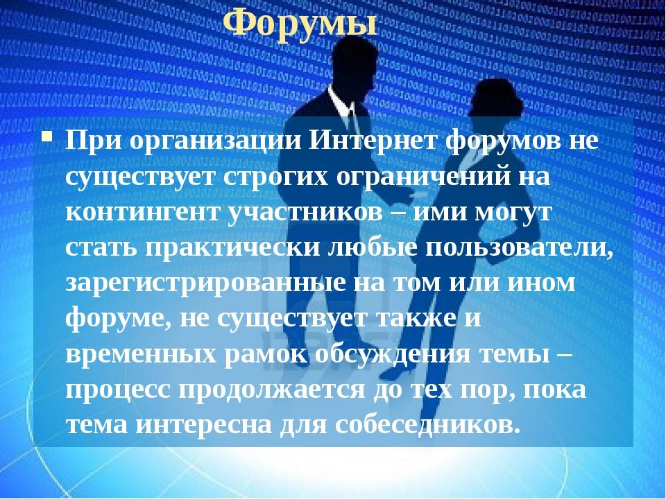 Форумы При организации Интернет форумов не существует строгих ограничений на...