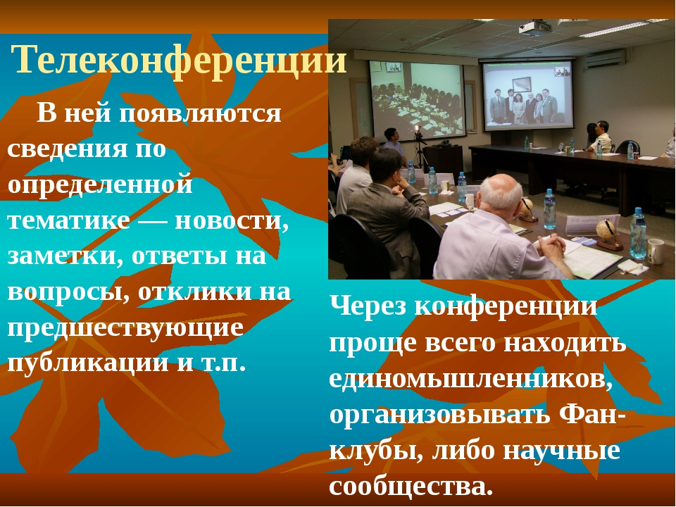 Телеконференции В ней появляются сведения по определенной тематике — новости,...