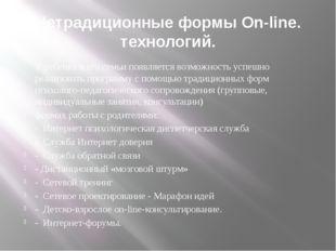 Нетрадиционные формы Оn-line. технологий. У ребенка и его семьи появляется во