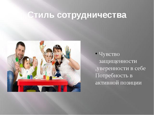Стиль сотрудничества Чувство защищенности ,уверенности в себе Потребность в а...