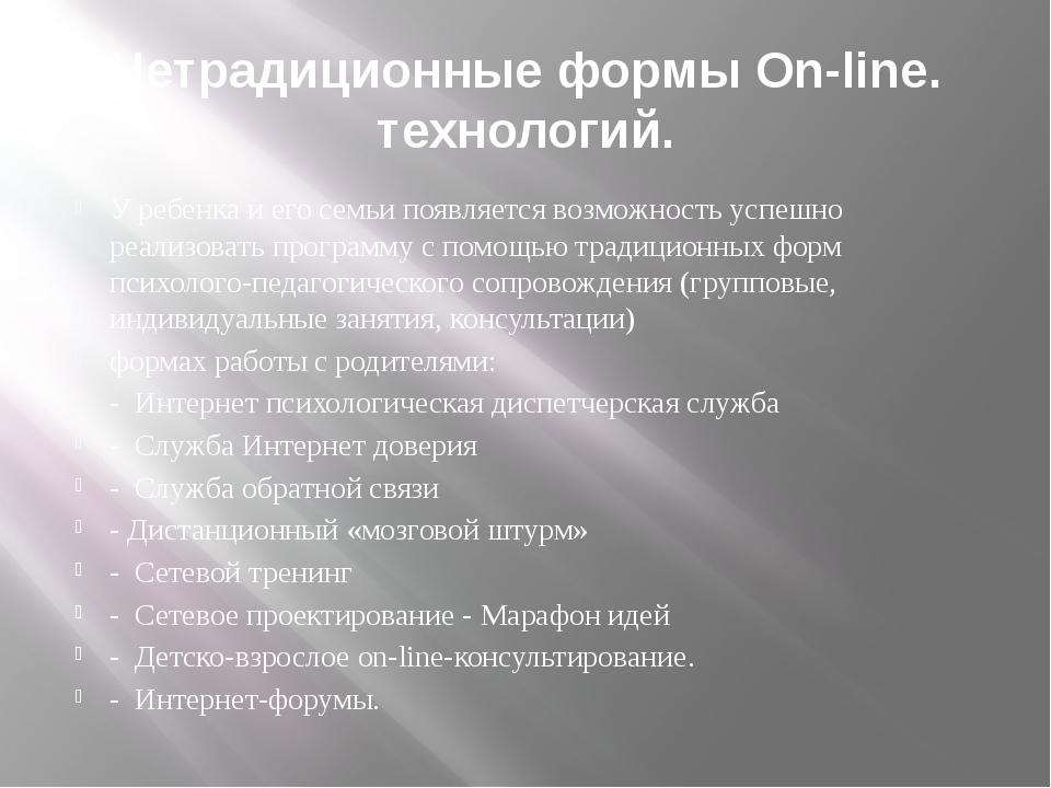 Нетрадиционные формы Оn-line. технологий. У ребенка и его семьи появляется во...