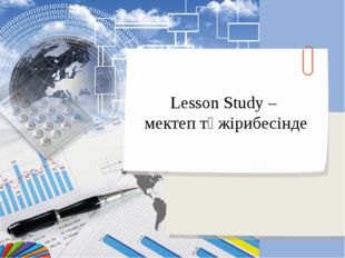 Lesson Study – мектеп тәжірибесінде