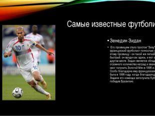 """Самые известные футболисты Зенедин Зидан Его прозвищем стало простое """"Зизу"""","""