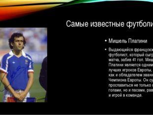 Самые известные футболисты Мишель Платини Выдающийся французский футболист, к