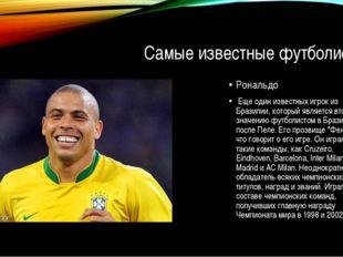 Самые известные футболисты Рональдо Еще один известных игрок из Бразилии, кот