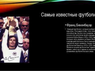 Самые известные футболисты Франц Бекенбауэр Немеций футболист, который изобре