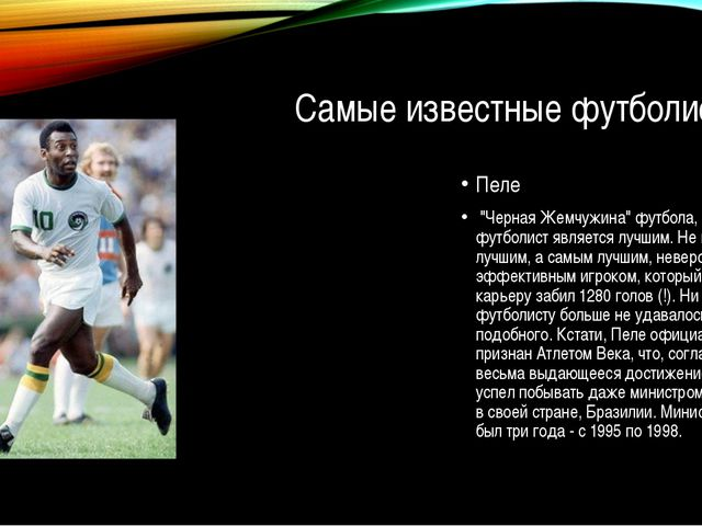"""Самые известные футболисты Пеле """"Черная Жемчужина"""" футбола, этот футболист яв..."""