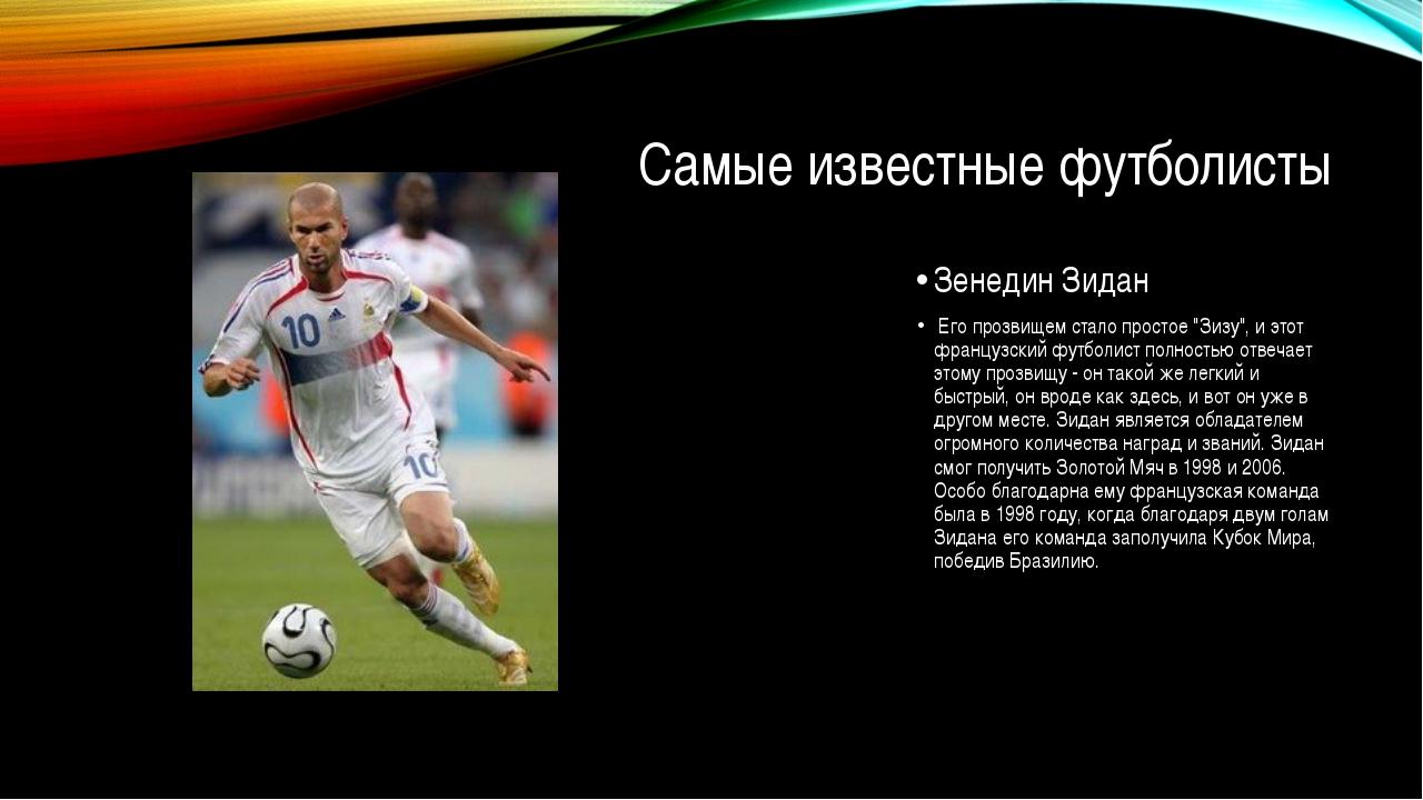 """Самые известные футболисты Зенедин Зидан Его прозвищем стало простое """"Зизу"""",..."""