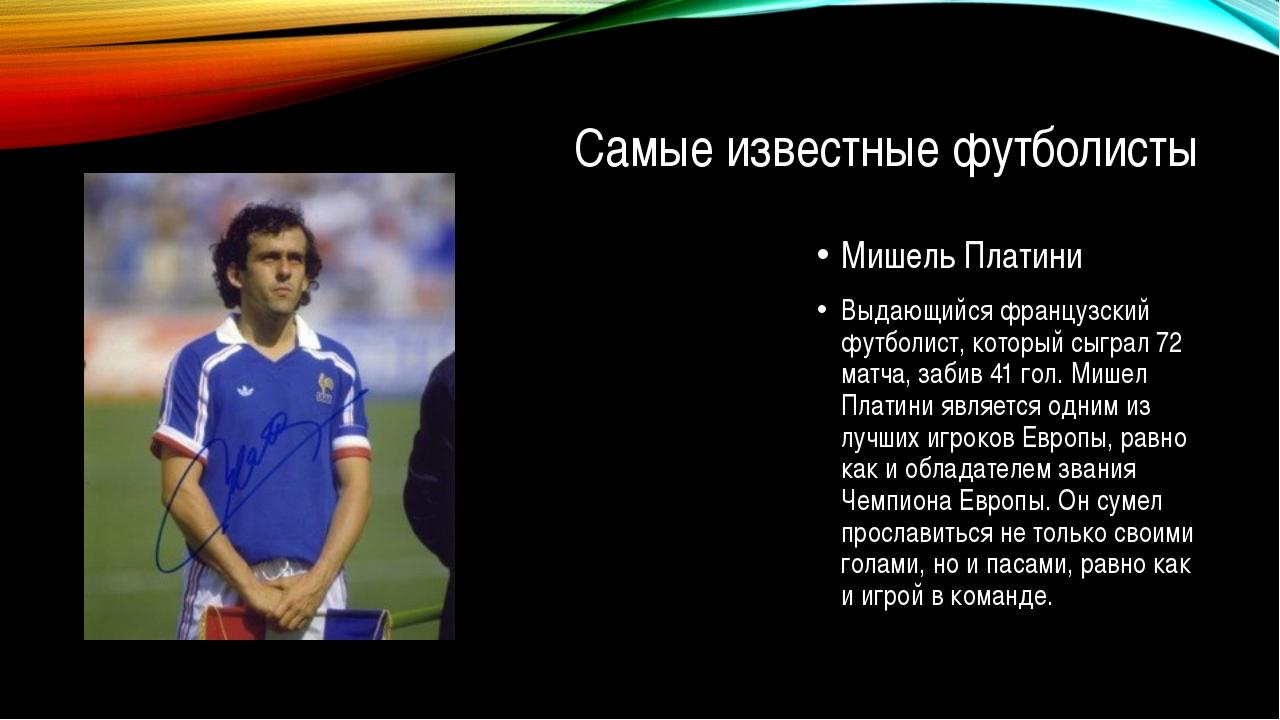 Самые известные футболисты Мишель Платини Выдающийся французский футболист, к...