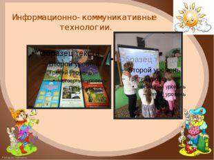 Информационно-коммуникативные технологии. FokinaLida.75@mail.ru