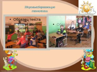 Здоровьесберегающие технологии. FokinaLida.75@mail.ru
