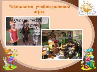 Технология учебно-ролевой игры. FokinaLida.75@mail.ru