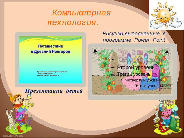 Компьютерная технология. Презентации детей Рисунки,выполненные в программе P...
