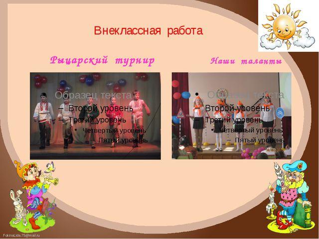 Внеклассная работа Рыцарский турнир Наши таланты FokinaLida.75@mail.ru