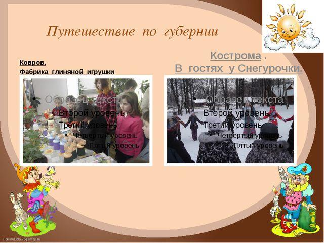 Путешествие по губернии Ковров. Фабрика глиняной игрушки Кострома . В гостях...