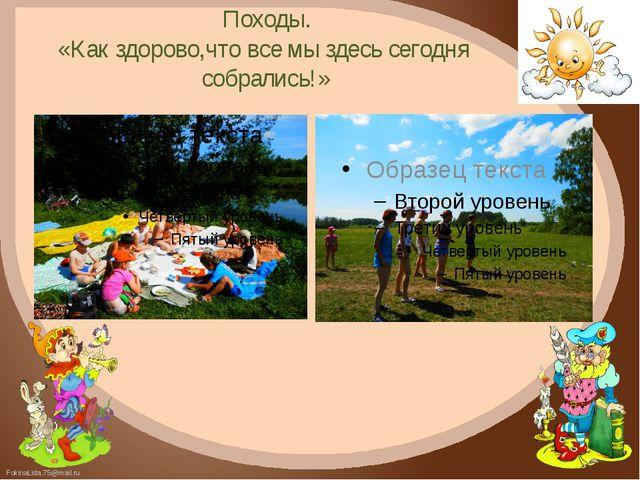Походы. «Как здорово,что все мы здесь сегодня собрались!» FokinaLida.75@mail.ru