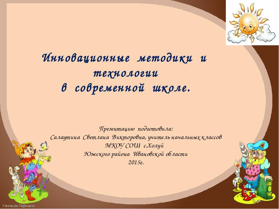 Презентацию подготовила: Салаутина Светлана Викторовна, учитель начальных кла...