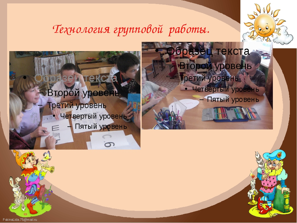 Технология групповой работы. FokinaLida.75@mail.ru