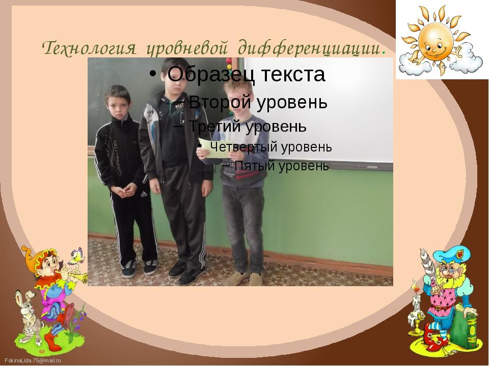 Технология уровневой дифференциации. FokinaLida.75@mail.ru