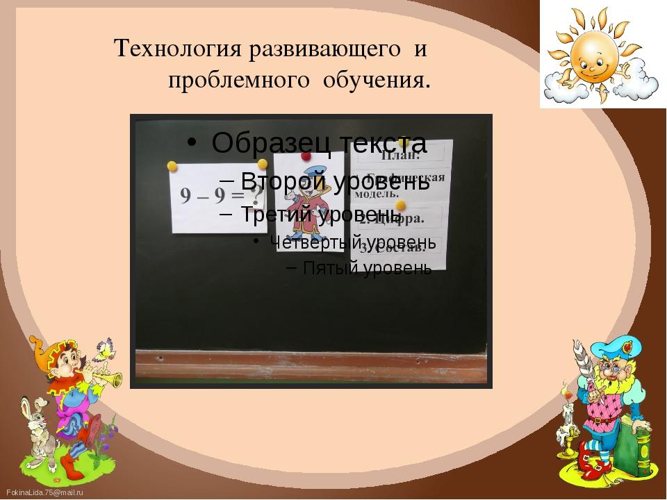 Технология развивающего и проблемного обучения. FokinaLida.75@mail.ru