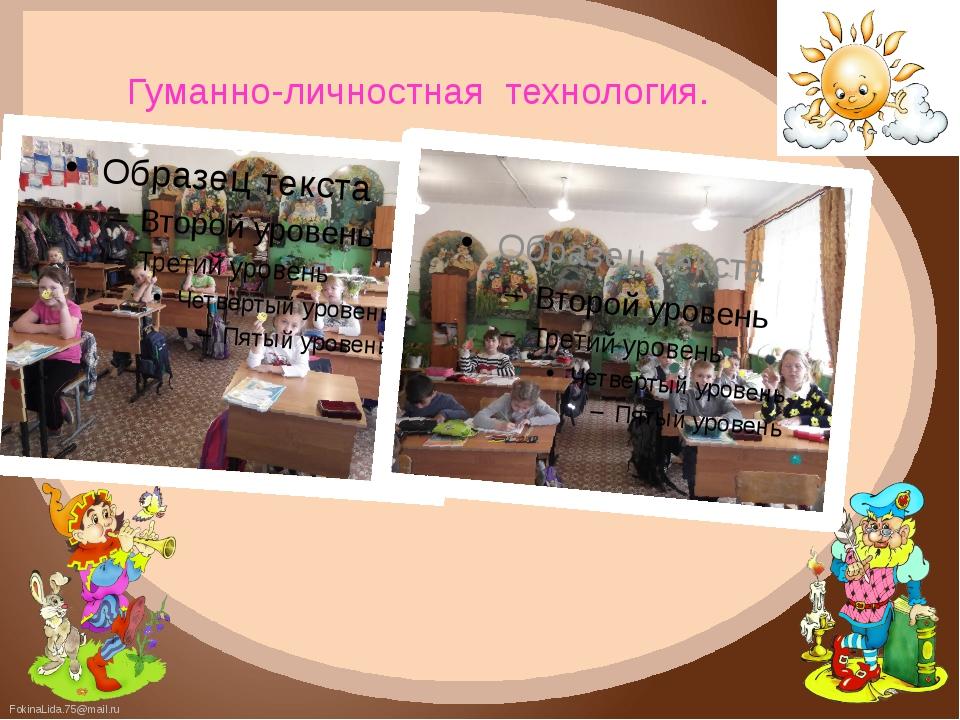 Гуманно-личностная технология. FokinaLida.75@mail.ru