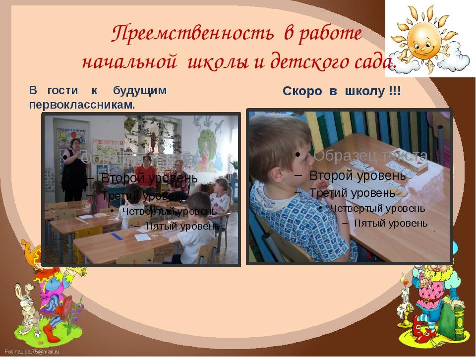Преемственность в работе начальной школы и детского сада. В гости к будущим п...