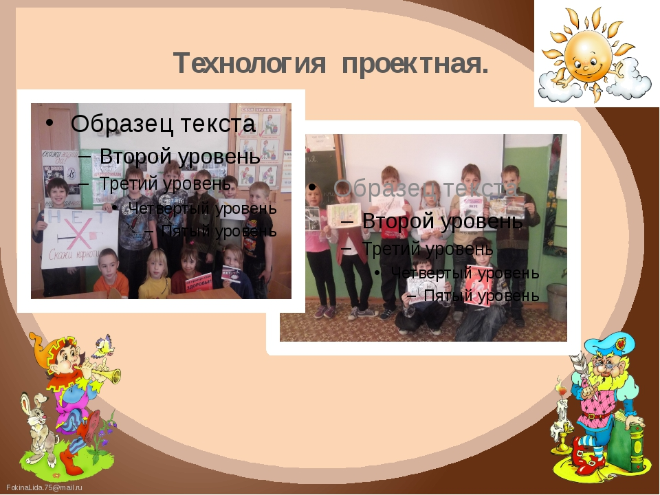 Технология проектная. FokinaLida.75@mail.ru