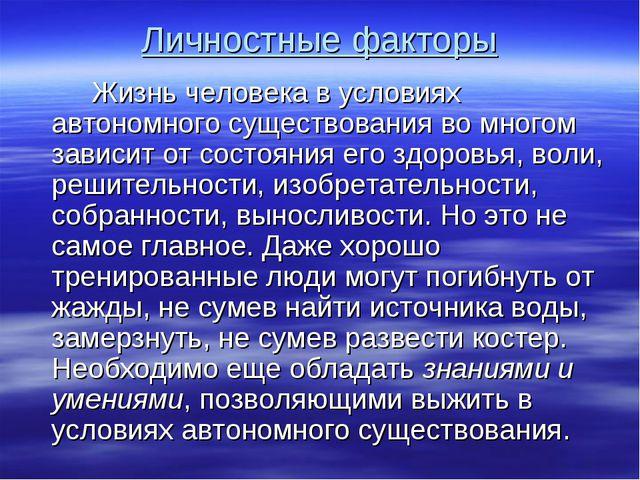 Личностные факторы Жизнь человека в условиях автономного существования во м...