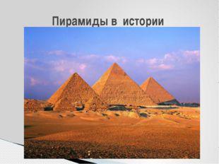 Пирамиды в истории