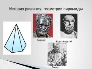 История развития геометрии пирамиды Демокрит Евдокс Книдский Евклид