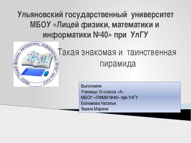 Ульяновский государственный университет МБОУ «Лицей физики, математики и инфо...