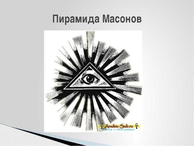 Пирамида Масонов
