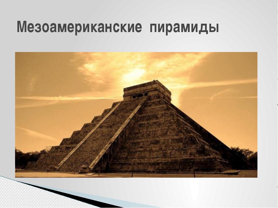 Мезоамериканские пирамиды