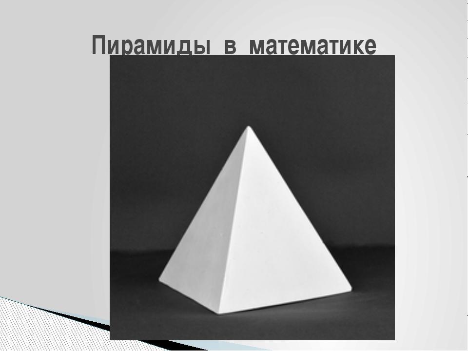 Пирамиды в математике