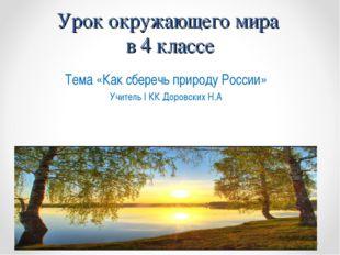 Урок окружающего мира в 4 классе Тема «Как сберечь природу России» Учитель I