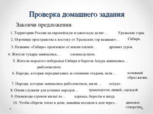 Проверка домашнего задания Закончи предложения: 1. Территорию России на европ