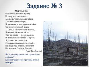 Задание № 3 Мертвый лес Пожар отклокотал и умер. И умер лес, отзеленел... Мед