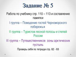 Задание № 5 Работа по учебнику стр. 110 – 113 и составление памятки I группа