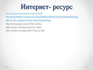 Интернет- ресурс http://ruspoeti.ru/aut/gorbovskij/16283/ http://skachatkarti