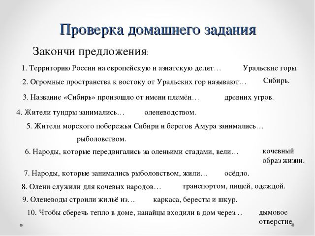 Проверка домашнего задания Закончи предложения: 1. Территорию России на европ...