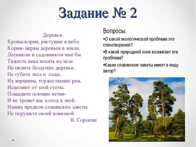 Задание № 2 Вопросы: О какой экологической проблеме это стихотворение? В како...