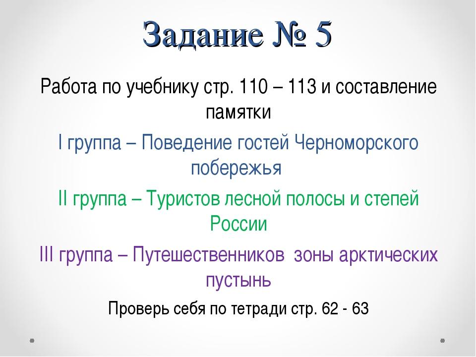 Задание № 5 Работа по учебнику стр. 110 – 113 и составление памятки I группа...