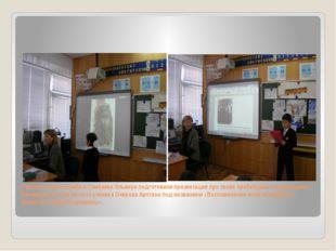 Ученики Уланов Бамба и Самхаева Эльвира подготовили презентации про своих пра