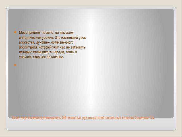 Отчет подготовила руководитель МО классных руководителей начальных классов Се...