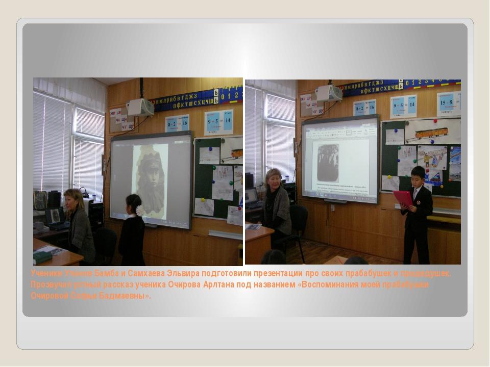 Ученики Уланов Бамба и Самхаева Эльвира подготовили презентации про своих пра...
