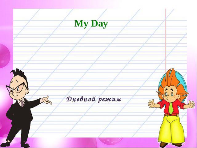Дневной режим My Day