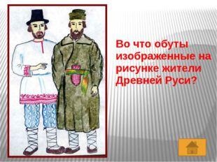 Происхождение выражения «чур, меня» связывают с верованиями древних славян.